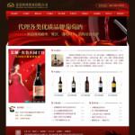 酒业贸易公司 - 安徽安安互联 - 合肥虚拟主机|安徽空间域名