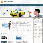 汽车租赁公司网站 - 安徽安安互联 - 合肥虚拟主机|安徽空间域名