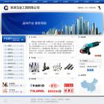 五金工具销售公司网站 - 安徽安安互联 - 合肥虚拟主机 安徽空间域名