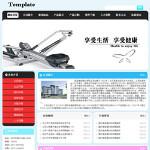 健身器材生产企业网站 - 安徽安安互联 - 合肥虚拟主机|安徽空间域名