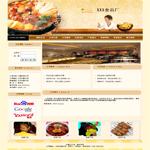 餐饮、旅游精装版 - 安徽安安互联 - 合肥虚拟主机 安徽空间域名