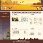 房地产精美典雅版 - 安徽安安互联 - 合肥虚拟主机|安徽空间域名