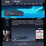 电器、电子清晰版 - 安徽安安互联 - 合肥虚拟主机 安徽空间域名