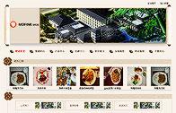 旅游餐饮企业版 - 安徽安安互联 - 合肥虚拟主机|安徽空间域名