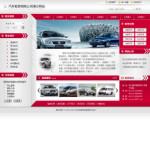 汽车租赁公司网站 - 安徽安安互联 - 合肥虚拟主机 安徽空间域名