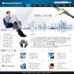 工商代理公司网站 - 安徽安安互联 - 合肥虚拟主机 安徽空间域名